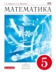 Математика 5 кл. Учебник
